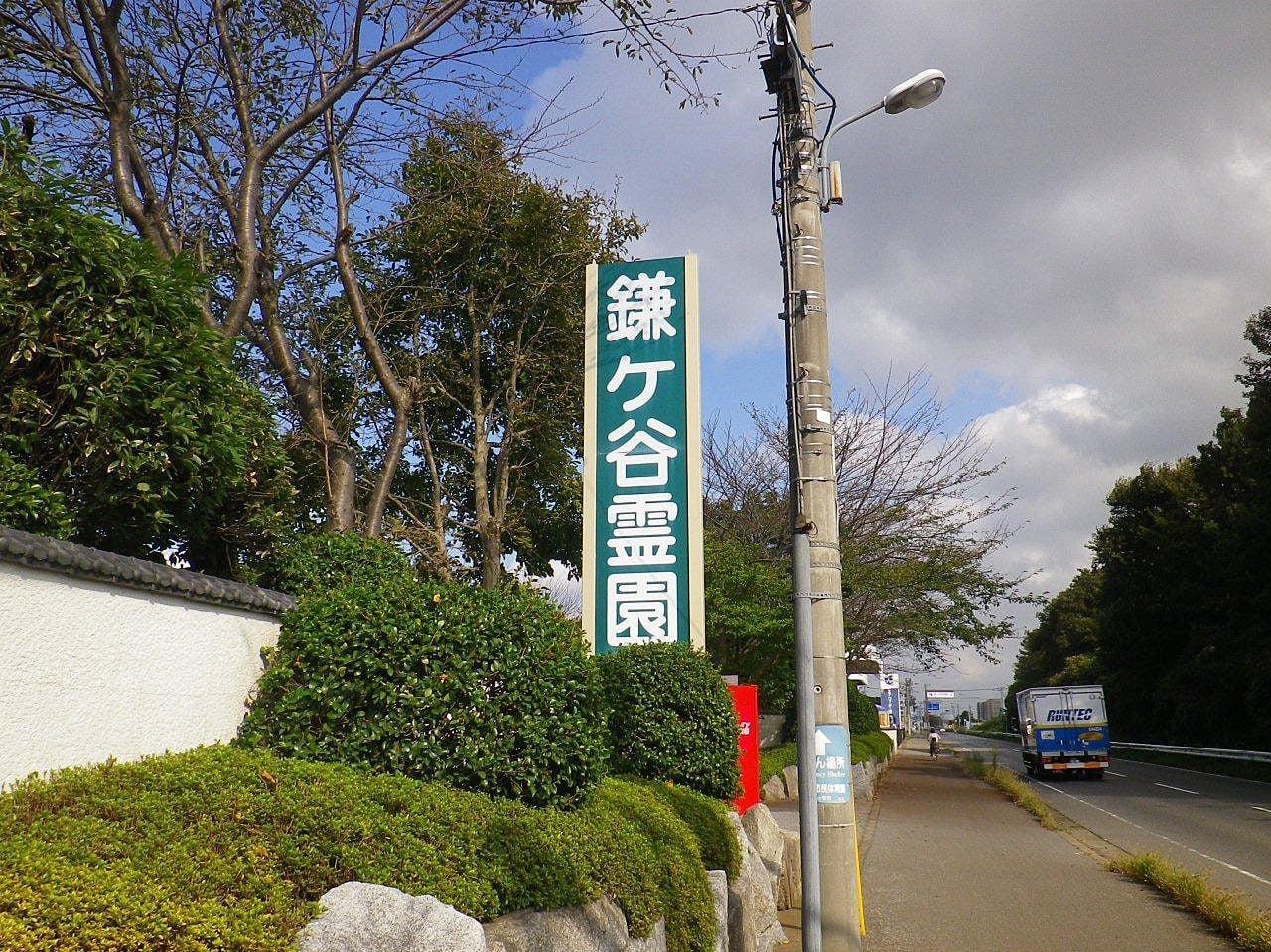 鎌ヶ谷 霊園